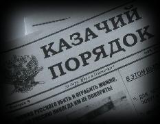 КАЗАЧИЙ ПОРЯДОК